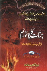 Asrar alam: dajjal (complete 3 volumes).