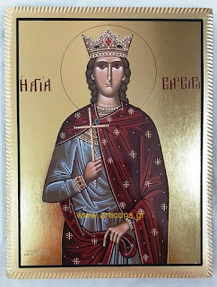 1092-1093-1094-Αγία Βαρβάρα-εικόνες αγίων χειροποίητες εργαστήριο προσφορές πώληση χονδρική λιανική art icons eikones agion-αγιος-άγιος-Άγιος-αγιοι-άγιοι-Άγιοι-αγια-αγία-Αγία