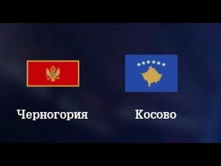 Косово - Черногория: смотреть онлайн бесплатно 14 октября 2019 прямая трансляция в 21:45 МСК.