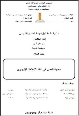 مذكرة ماستر: حماية العميل في قد الاعتماد الإيجاري PDF