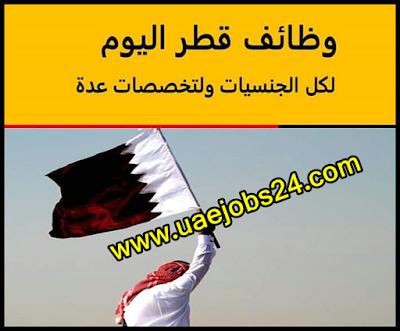 وظائف فى قطر بتاريخ اليوم