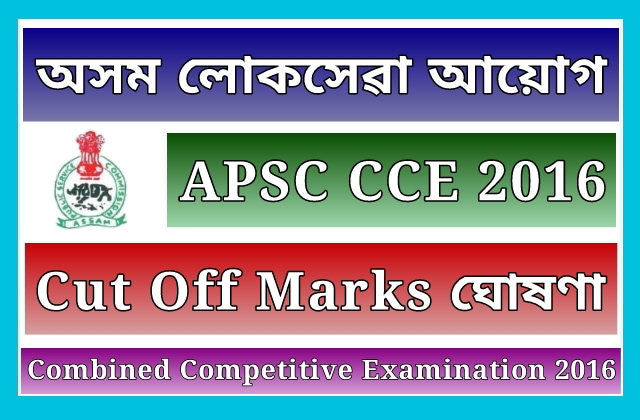 APSC CCE Cut off Marks Declared: Combined Competitive examination 2016