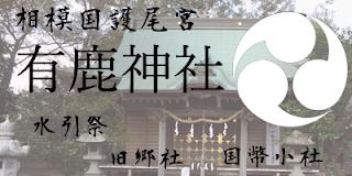 有鹿神社公式サイト