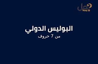 البوليس الدولي من 7 حروف لغز 508 فطحل