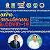 """ขอเชิญชม FB live """"วิจัยและนวัตกรรม สู้ภัย COVID-19"""""""