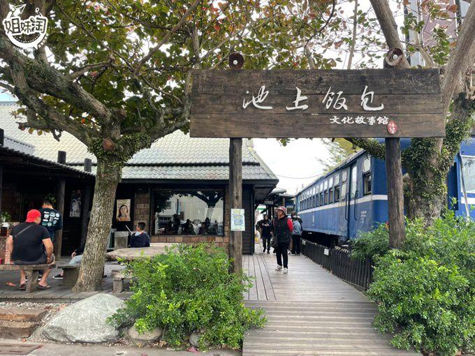 親子出遊遛小孩的好地方,在火車上吃便當-池上飯包文化故事館
