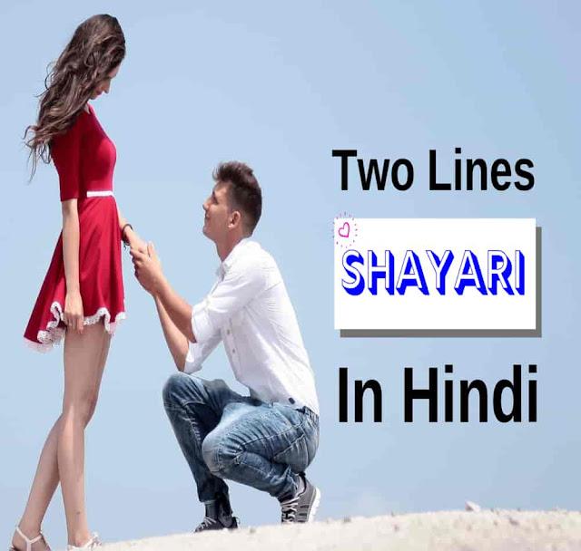 Two Line Shayari In Hindi 2019