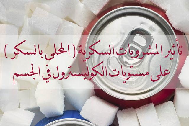 تأثير المشروبات السكرية ( المحلى بالسكر ) على مستويات الكوليسترول في الجسم