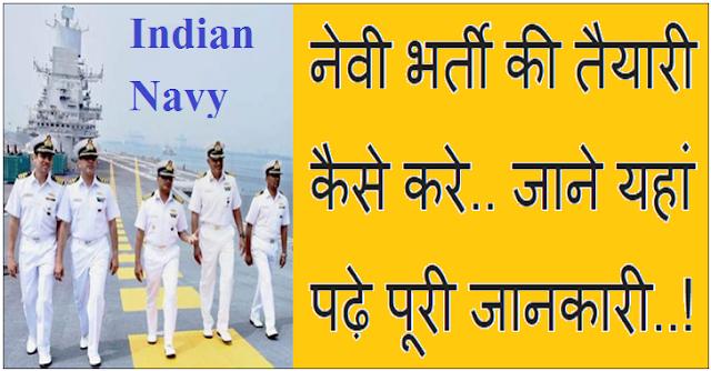 Navy Ki Taiyari Kaise Kare in Hindi