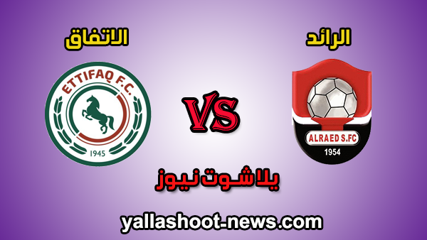 مشاهدة مباراة الرائد والإتفاق مباشر الاسطورة للبث المباشر 21-12-2019 في الدوري السعودي