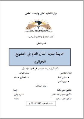مذكرة ماستر: جريمة تبديد المال العام في التشريع الجزائري PDF