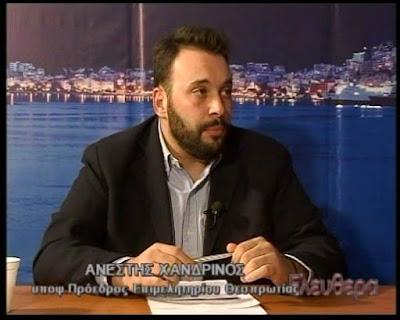 Δείτε τη συνέντευξη του υπ. Προέδρου του Επιμελητηρίου Θεσπρωτίας κ. Χανδρινού στο ΑΡΤtv