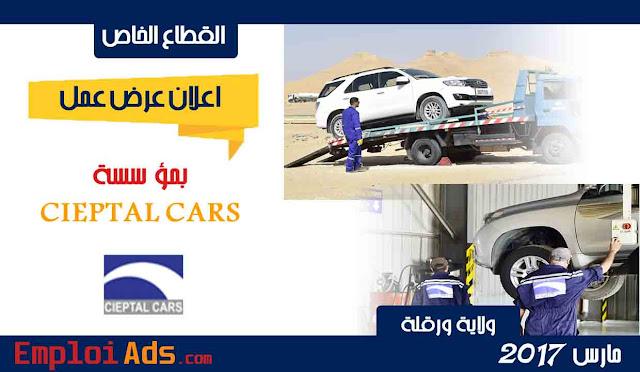 اعلان عرض عمل بمؤسسة CIEPTAL CARS ولاية ورقلة مارس 2017