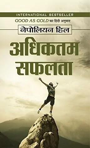 अधिकतम सफलता | Adhiktam Safalta