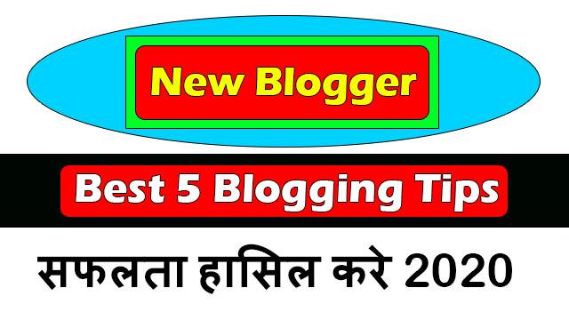 Best 5 Blogging Tips For New Bloggers 2020 हिंदी में सीखे