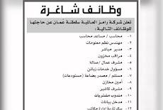 شركة رامز العالمية سلطنة عمان وظائف في جميع التخصصات