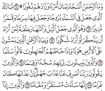 Tafsir Surat Al-Furqan Ayat 61, 62, 63, 64, 65