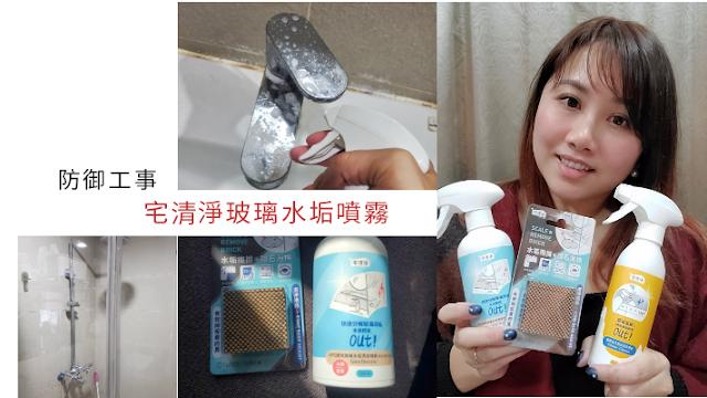 浴室水垢清潔劑推薦:宅清淨浴室水垢清潔噴霧