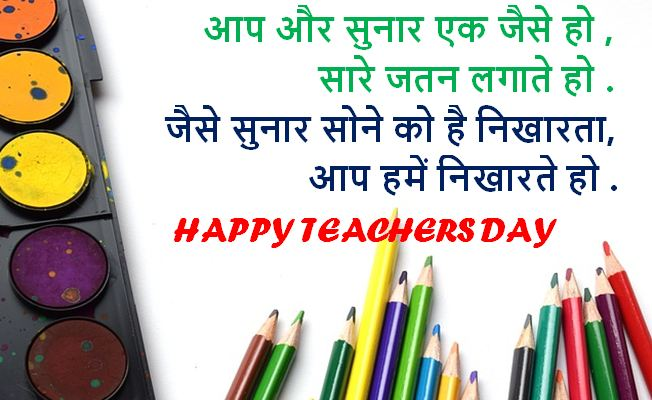 teachers day images download, teachers day images collection