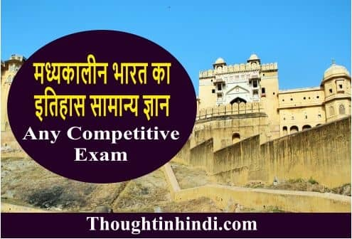 medieval-indian-history-gk-in-hindi