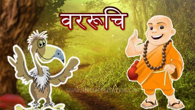 Varruchi story in hind