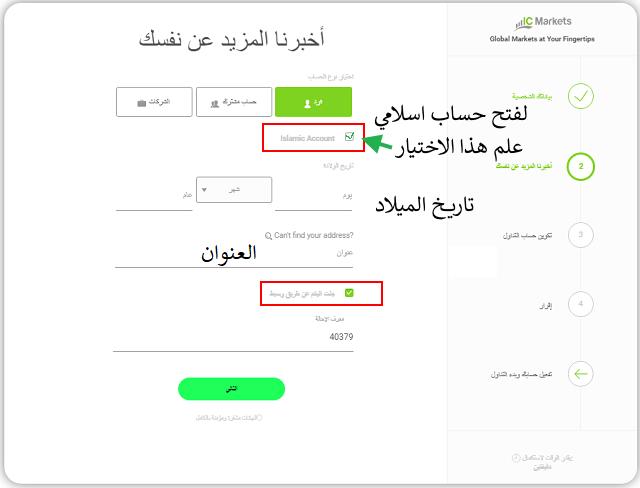 الخطوة الثانية للتسجيل وفتح حساب مع IC Markets