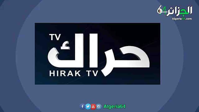 تردد قناة حراك  الجزائرية  Hirak tv على قمر نايل سات