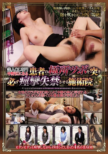 Massage Salon To Pick The Kyokusho Pot Is Allowed To Always Convulsions Incontinence Of Patients In Beauty OL Professional Nakano