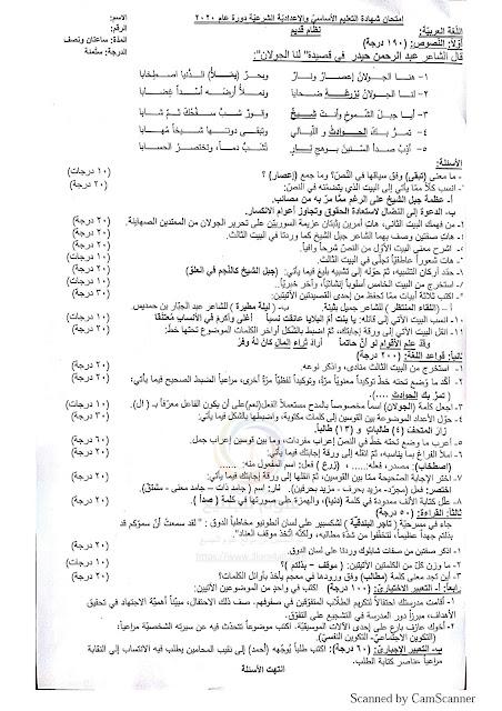 أسئلة العربي تاسع 2020 منهاج قديم