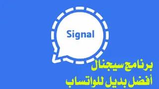 تحميل برنامج سيجنال Signal بديل تطبيق الواتس اب 2021