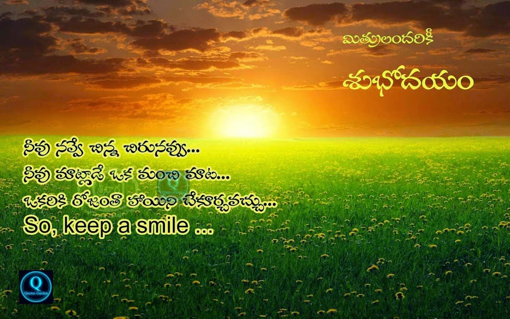 Gud Morning Wallpaper With Quotes In Hindi Best Telugu Good Morning Quotes With Beautiful Images And
