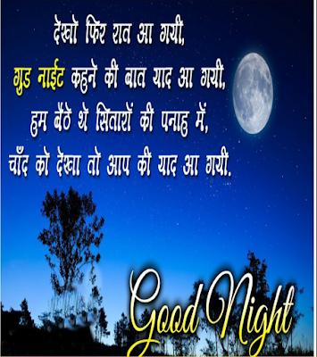 Good Night Wishing photos with Hindi quotes and Shayari