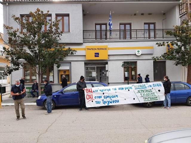 Πρόστιμο 3.000 ευρώ  για την  διαμαρτυρία που πραγματοποιήθηκε (20/11) το πρωί μπροστά από την Τράπεζα Πειραιώς στα Δίκαια