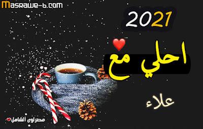 2021 احلى مع علاء