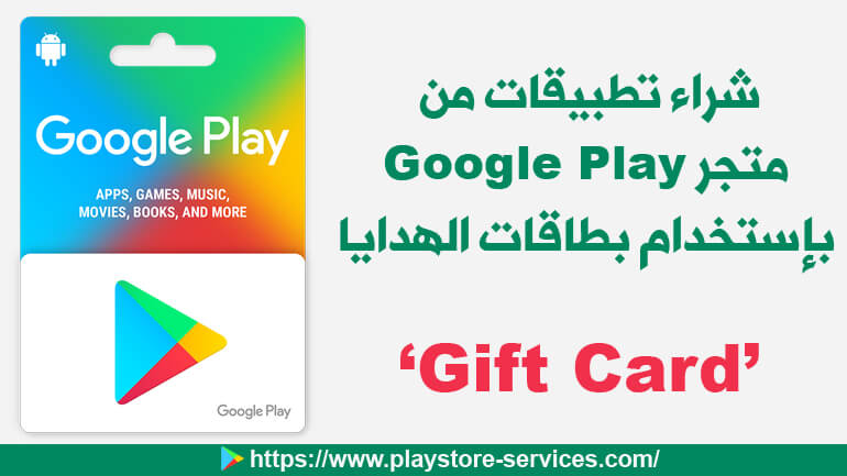 شراء تطبيقات من متجر Google Play بإستخدام بطاقات الهدايا