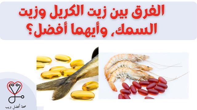 الفرق بين زيت الكريل وزيت السمك، وأيهما أفضل؟
