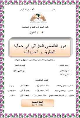 مذكرة ماستر: دور القاضي الجزائي في حماية الحقوق والحريات PDF