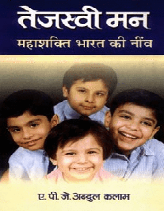 तेजस्वी मन ए पी जे अब्दुल कलाम द्वारा मुफ़्त पीडीऍफ़ पुस्तक  | Tejaswi Man By APJ Abdul Kalam PDF Book In Hindi Free Download