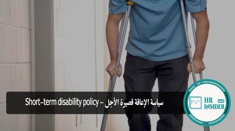 سياسة الإعاقة قصيرة الأجل - Short-term disability policy