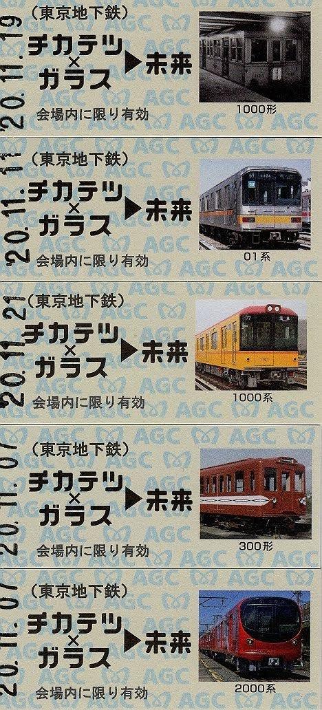 東京メトロ・AGCコラボ展の銀座線・丸の内線記念硬券