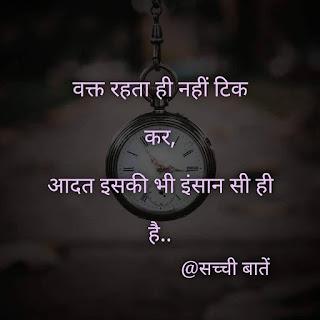 Sacchi baatein in hindi