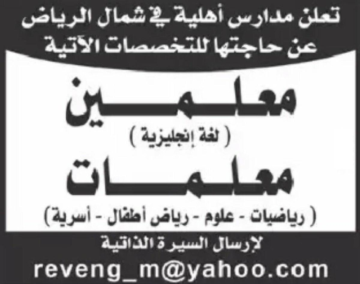 فوراً للسعودية معلمين ومعلمات للعديد من التخصصات - التقديم على الانترنت