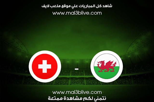 مشاهدة مباراة ويلز وسويسرا بث مباشر اليوم الموافق 2021/06/11 في يورو 2020