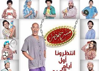 مشاهدة جميع حلقات مسرح مصر الموسم الرابع 2018 اون لاين علي موقع شاهد نت