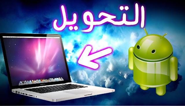 تحميل لانشر للاندرويد لتحوسل شكل الهاتف إلى Mac OS مجانا.