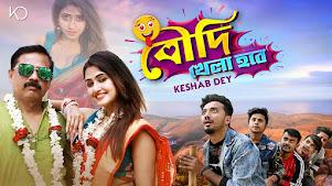 Boudi Khela Hobe Lyrics (বৌদি খেলা হবে) Keshab Dey Song