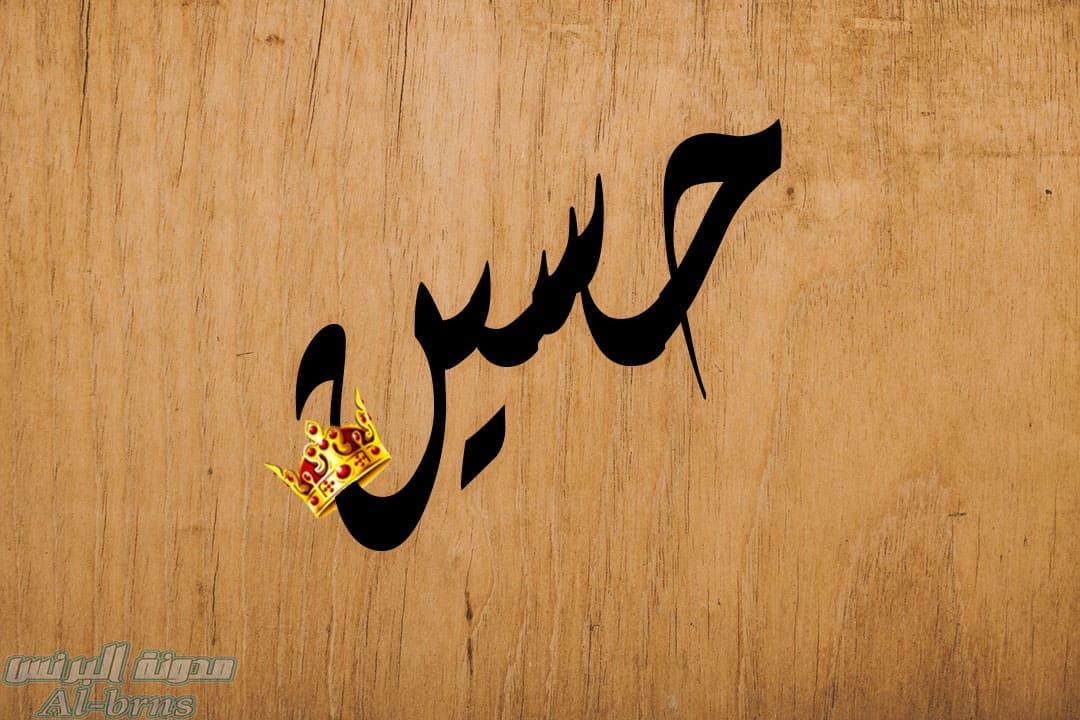 خلفيات مكتوب عليها اسم حسين