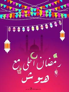 رمضان احلى مع هبوش
