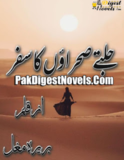 Jalte Sehraon Ka Safar (Complete Novel) By Bareera Mughal