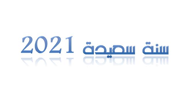 تارودانت 24 بريس تتمنى لكم سنة سعيدة 2021